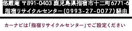指宿リサイクルセンター 〒891-0403 鹿児島県指宿市十二町6771-6 カーナビは「指宿リサイクルセンター」でご設定ください
